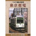 マルチアングル運転室展望 東京都電(DVD)