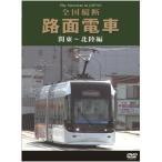 全国縦断 路面電車 関東〜北陸編(DVD)