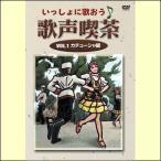 いっしょに歌おう 歌声喫茶VOL.1 カチューシャ編(DVD) DKLB-5054