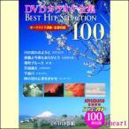 ショッピングカラオケ 【宅配便通常送料0円】DVDカラオケ全集BEST HIT SELECTION100(DVD5枚組)DVD-BOX(カラオケDVD)