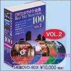 DVDカラオケ全集BEST HIT SELECTION100 VOL.2(DVD5枚組)DVD-BOX(カラオケDVD)