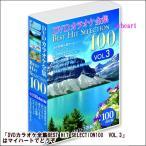 ショッピングカラオケ 【宅配便通常送料0円】DVDカラオケ全集BEST HIT SELECTION100 VOL.3(DVD5枚組)DVD-BOX(カラオケDVD)