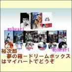 裕次郎 夢の箱−ドリームボックス−(DVD6枚組)(DVD)