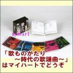 歌ものがたり〜時代の歌謡曲〜CD-BOX(CD5枚組)(CD)