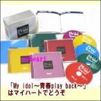 My idol〜青春play back〜 CD-BOX(CD5枚組)(CD)