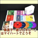 森昌子〜歌ひとすじ〜 CD-BOX(CD5枚組)(CD)
