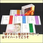 研ナオコ〜魅力のすべて〜 CD-BOX(CD5枚組)(CD)