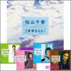 松山千春ゴールデンベスト「青春BOX」 CD-BOX(CD4枚組)(CD)
