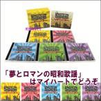 【宅配便配送】夢とロマンの昭和歌謡〜あの歌・この唄・夢のうた 心に刻む歌謡曲〜 CD-BOX(CD6枚組)(CD)