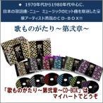 歌ものがたり〜第弐章〜CD-BOX(CD6枚組)(CD)
