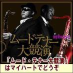 ムード・テナー大競演 CD-BOX(CD5枚+特典盤1枚組)(CD)