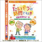 たいそうの時間ですよ!! Vol.1昭和歌謡三昧(DVD)