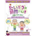 たいそうの時間ですよ!! Vol.2音楽七変化!(DVD)