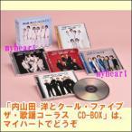 内山田 洋とクール・ファイブ/ザ・歌謡コーラス CD-BOX(CD5枚組)(CD)
