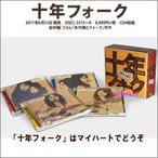 十年フォーク(CD)