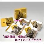 精選落語 桂歌丸(CD+DVD)