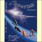 【宅配便配送】ステップ先生 Vol.1 チャチャチャ 初心者 初級(DVD) DST-C