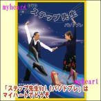 【宅配便配送】ステップ先生 Vol.1 パソドブレ 初心者 初級(DVD) DST-P