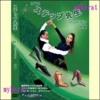 ステップ先生 Vol.1 パソドブレ 中級(DVD) DST-PT