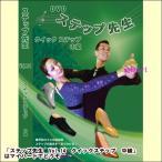 ステップ先生 Vol.14 クイックステップ 中級(DVD)