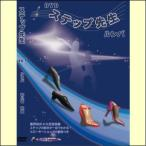 【宅配便配送】ステップ先生 Vol.1 ルンバ 初心者 初級(DVD) DST-R