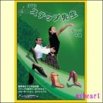 【宅配便配送】ステップ先生 Vol.1 ルンバ 中級(DVD) DST-RT