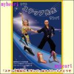 【宅配便配送】ステップ先生 Vol.1 サンバ 初心者 初級(DVD) DST-S