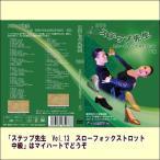 ステップ先生 Vol.13 スローフォックストロット 中級(DVD)