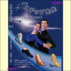 【宅配便配送】ステップ先生 Vol.5 スローフォックストロット 初心者 初級(DVD)