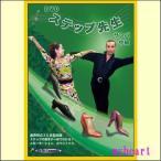 ステップ先生 Vol.1 サンバ 中級(DVD) DST-ST