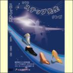 【宅配便配送】ステップ先生 Vol.1 タンゴ 初心者 初級(DVD) DST-T