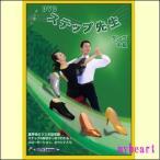 【宅配便配送】ステップ先生 Vol.1 タンゴ 中級(DVD) DST-TT