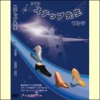 ステップ先生 Vol.1 ワルツ 初心者 初級(DVD) DST-W