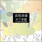 哀愁浪漫〜村下孝蔵 ALL SONGS COLLECTION(CD+DVD)