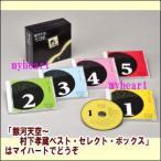 【通常送料・代引手数料0円】銀河天空〜村下孝蔵ベスト・セレクト・ボックス(CD)