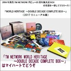 TM NETWORK WORLD HERITAGE 〜DOUBLE DECADE COMPLETE BOX〜(2017リニューアル版)(CD24枚組+DVD2枚組)