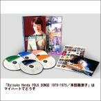 Rutsuko Honda FOLK SONGS 1970-1975/本田路津子(CD)