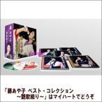 藤あや子 ベスト・コレクション〜艶歌綴り〜(CD)