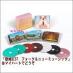 歌姫BEST フォーク&ニューミュージック(CD) DYCS-1217