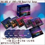 【通常送料・代引手数料0円】BALLADS of LOVE〜100 Beautiful Songs(CD)