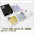 【新品】TETSUYA KOMURO ARCHIVES BOX/小室哲哉(CD9枚組+全曲解説ブックレット)(CD)