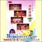 ドクター林推薦 演歌体操第1集(ビデオ+カセットテープ)(VHS) ET-1(VHS)