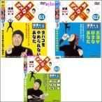 ダメなあなたをサポートします。健康食&ストレッチ!DVD3巻セット(DVD)