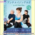 ヨガ DVD 【宅配便配送】アンチエイジングヨガ〜シニアプログラム〜(DVD)