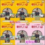 テレビ回想法 懐かしい話 全6巻セット(一般視聴用)(DVD)