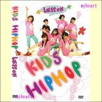 KIDS HIPHOP LESSON /キッズ ヒップホップ レッスン(DVD)
