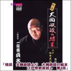 怪談 大岡政談より 大岡政談の結末 江戸怪奇夜話し 第4話(DVD) KVD-4