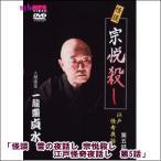 怪談 雪の夜話し 宗悦殺し 江戸怪奇夜話し 第5話(DVD) KVD-5
