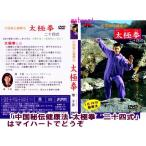 中国秘伝健康法 太極拳 二十四式(DVD)