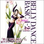 BELLY DANCE BASIC 1-2 Maki Oriental Dance(DVD)